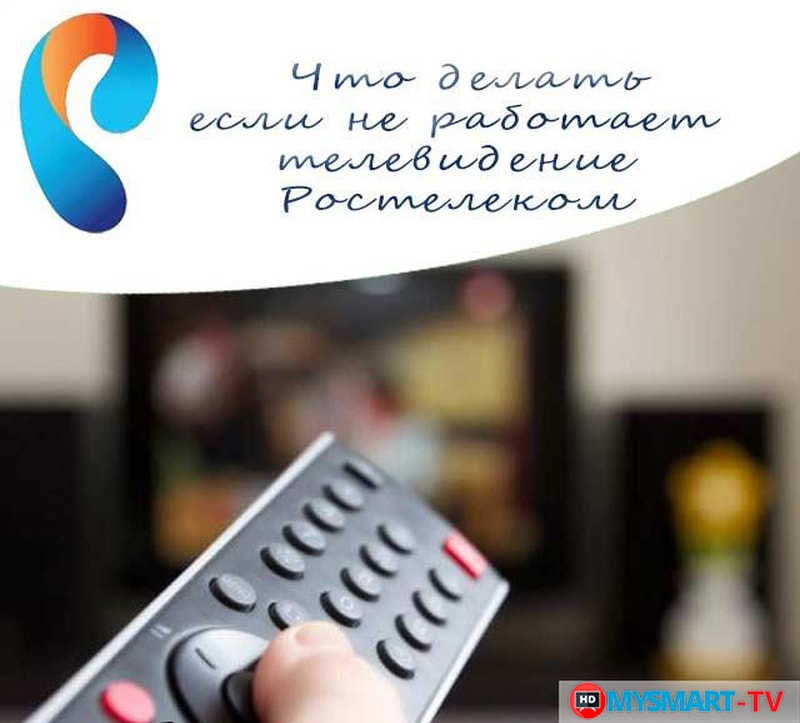 failed to start playback ростелеком