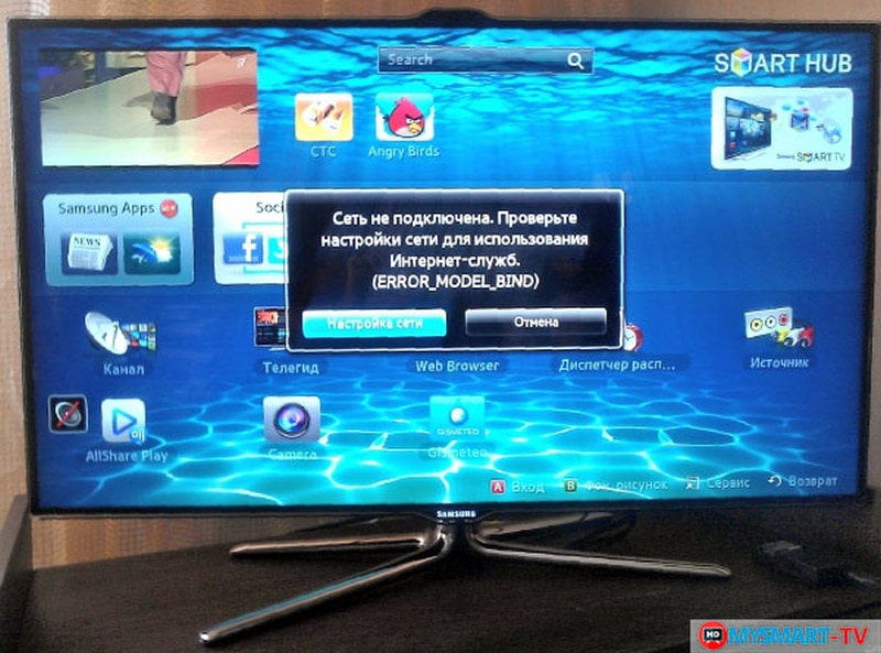 error exe 001 samsung smart tv как устранить